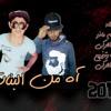 Download مهرجان اه من البنات Mp3