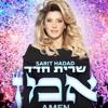 שרית חדד - אמן (Sarit Hadad - Amen)