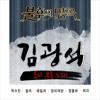 [불후의명곡 2 Immortal Songs 2] 에일리 (Ailee) - 너무 아픈 사랑은 사랑이 아니었음을 (Love that is too painful is not love)
