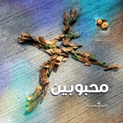 ترنيمة مؤمنين -  ألبوم محبوبين - الحياة الأفضل | Mo'menen - Better Life