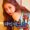 DaebakCast Ep. 54 - Album Reviews (Stray Kids, Chung Ha, OH MY GIRL, MOMOLAND)