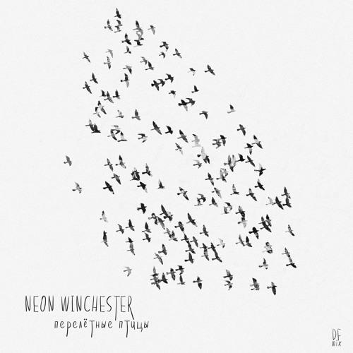 Neon Winchester - Перелетные птицы (Dmitriy Fedorov Mix)
