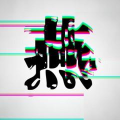 燕 -En- 【ピュアヒューリーズ ~ 心の在処】