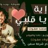 Download مهرجان ايه يا قلبي غناء محمد صفوت (ولاد صفوت) Mp3