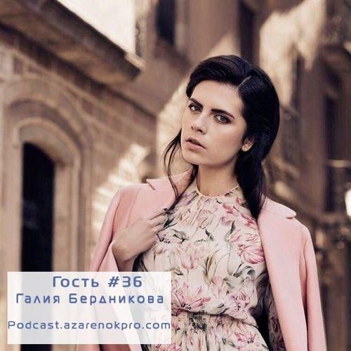 Выпуск #36 Галия Бердникова