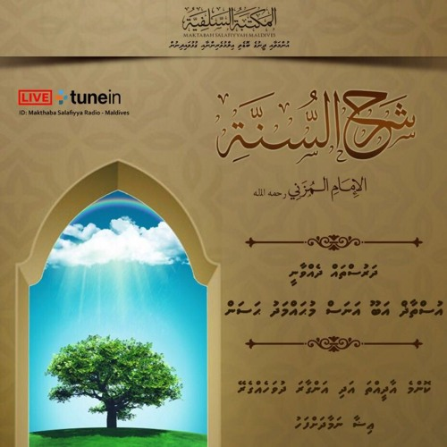 Sharh As-Sunnah Imam Al-Muzani رحمه الله - Ustaadh @AbuAnasMV حفظه الله