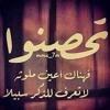 Download الرُقيـة الشـرعية | سعود الفايز Mp3