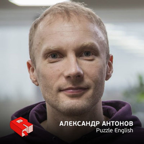 Рунетология (321): Александр Антонов, основатель Puzzle English