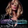 Loboda – Парень (Daniel Onyx & Glazkov Remix)