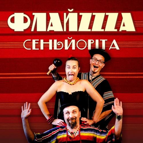 FlyzZza – Senorita / ФлайzZzа – Сеньйоріта'2018