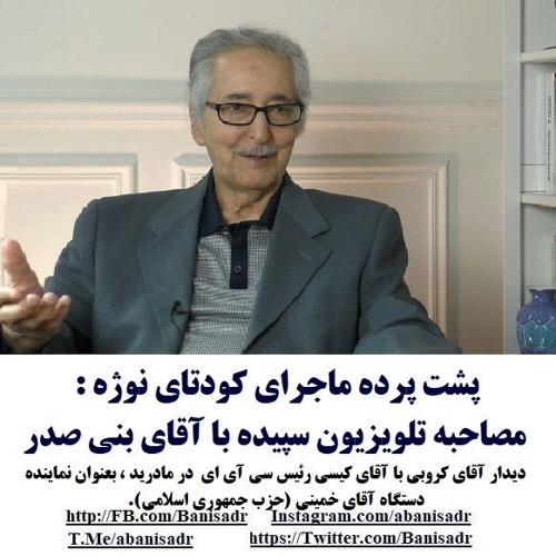 Banisadr 96-11-04=پشت پرده ماجرای کودتای نوژه : مصاحبه تلویزیون سپیده با آقای بنی صدر