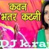 कैवन भतरकटनी Khesari Lal Ka New 2018 Song Mp3
