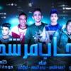 Download مهرجان صاحبى المرشد - تيم المنتزوية 2018 - Mahrgan Sa7bi Elmorsh Mp3