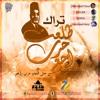 Download ترااك طلعت حرب راجع Mp3
