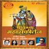 Shri Krishna Govind Hare Murari - Kansa Vadh Sanskaran