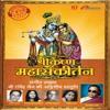 Shri Krishna Govind Hare Murari - Leeladhar Bhaktvatsal