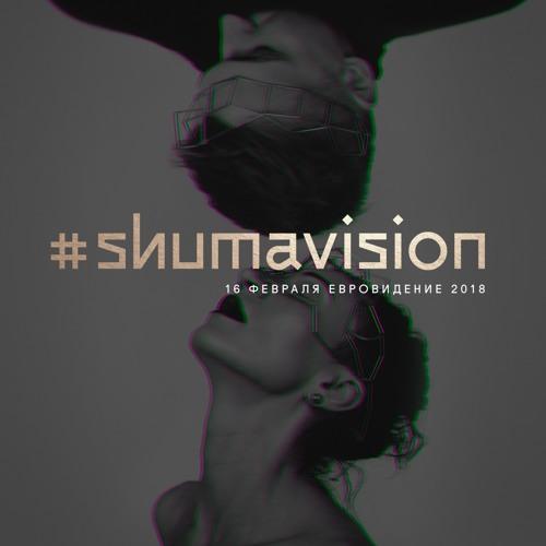 Shuma - Hmarki (eurovision 2018 version)
