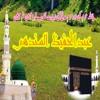 2. haji imdadullah phulpoto new 2018