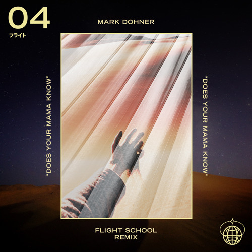 Mark Dohner - Does Your Mama Know? (Flight School Remix)