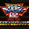 Digimon: The Movie 3 - The Golden DigiEggs - The Final Battle