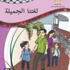 Download ثور حامد Mp3
