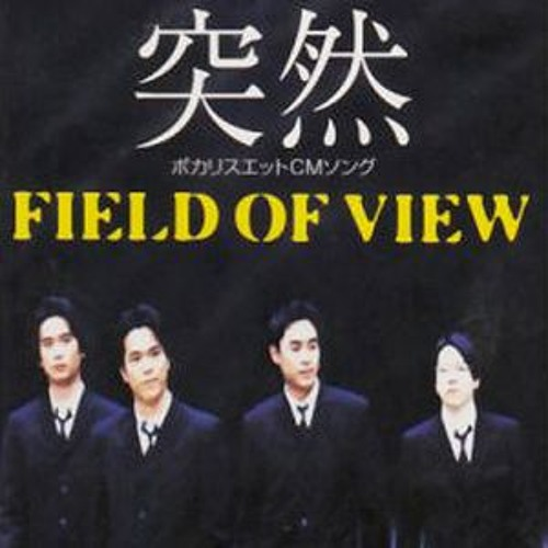 Field of view 「突然」[Totsuze...