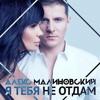Алекс Малиновский  - Я Тебя Не Отдам(Akubeat version)