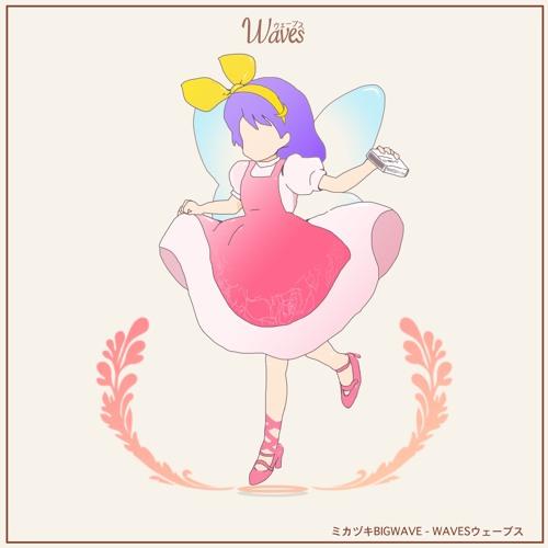 魔法少女ミカヅキちゃん!! 『Magical Girl Mikazuki-chan!!』 [WAVESウェーブス]