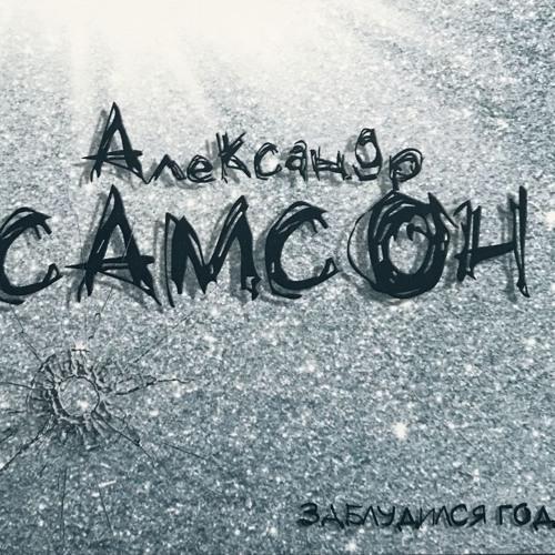 03. А.Самсон / Ветерок - A.Samson / Veterok