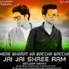 Mere Bharat Ka Baccha Baccha Jai Jai Ram Bolega Rmx - DJA2D AND DJ MANISH RAIGARH