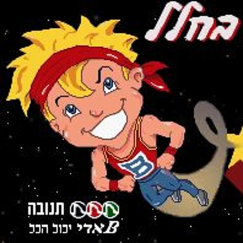 Israeli retro video games music - DOS gaming and more