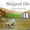 Chapter 18 - Shrimat Bhagavad Geeta - Sanyash Yog - HINDI