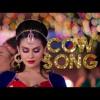 COW SONG - New Nepali Movie KOHALPUR EXPRESS Song - Melina, Rajanraj   Keki, Ree Segment