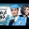 Download سميرة سعيد - أغنية تتر مسلسل أرض جو للفنانة |Mustafa a. Sdeek Mp3