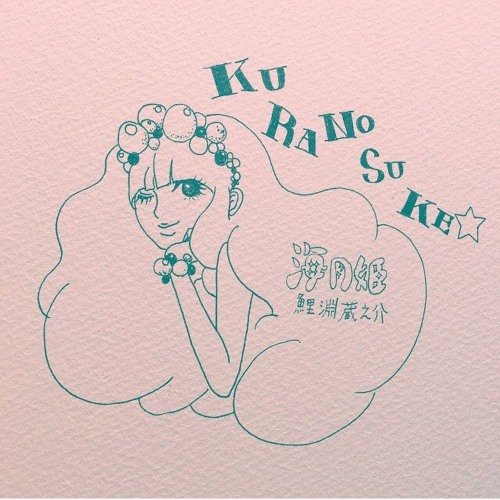 【誠に勝手ながら海月姫キャラクターイメージソング作成】KU・RA・NO・SU・KE☆_アダチ彩季