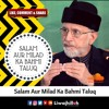 2. Jibraeel A.s Ki Umr Aur Nabuwat E Mustafa A.s Ka Bayan | Dr Tahir ul Qadri