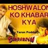Hoshwalo Ko Khabar Kya By Tarun Poddar Mp3