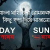 রই মর্গু হত্যাকাণ্ড By এডগার অ্যালান পো New Golpo Sunday Suspense Mp3
