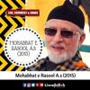 3. Duniya Ki Mohabat Insan Ko Kaise Allah Se Door Kerti Hain | Dr Tahir ul Qadri