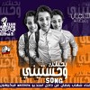 Download اغنية بحبك وحشتينى 2018- بصوت - شهاب رمضان- Ba7ebek Wa7ashteeny-مزازيك -Mazzazik Mp3