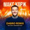 Dabro remix - Макс Корж - Малиновый закат