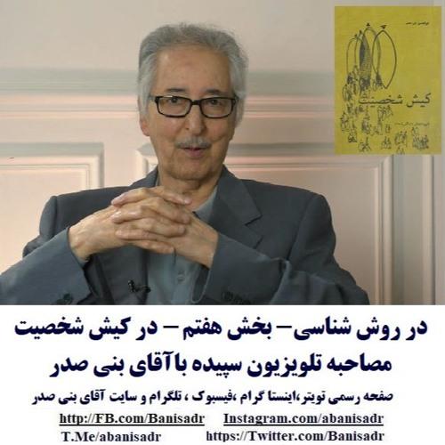 Banisadr 96-11-11=در روش شناسی - بخش هفتم - در کیش شخصیت : مصاحبه تلویزیون سپیده با آقای بنی صدر