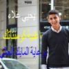 Download اغنية كومنتاتك غناء يحيي علاء جديد حصريا 2018 Mp3