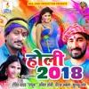 07 होली गीत 2017 - Roje Roje Joban  - Du Namari Pichkari - Rohit Yadav - Bhojpuri H