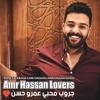 Download عمرو حسن - كلام ماتقالش في جوابى الاخير Amr Hassan Mp3