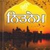 Anand Sahib Fast