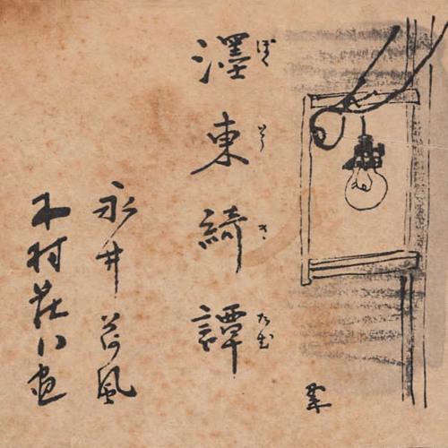 4. 濹東綺譚p30~p34《四景・お雪》(流しのヴィオロン)