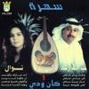 Download عبدالله رشاد و نوال الكويتية - كان ودي نلتقي Mp3