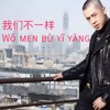 AN'S - Wo Men Bu Yi Yang 2018 DEMO ( MING WANG )