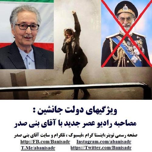 Banisadr 96-11-13=ویژگیهای دولت جانشین جمهوری اسلامی : مصاحبه رادیو عصر جدید با آقای بنی صدر